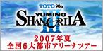 Shangrila3_1