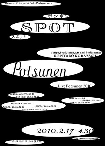 Flyer_spot_2