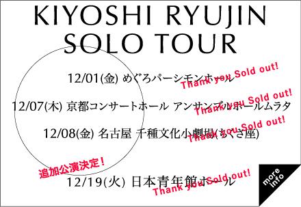 Ryujin_solo2